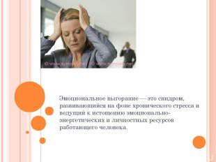 Эмоциональное выгорание — это синдром, развивающийся на фоне хронического стресс