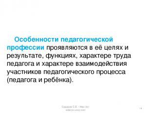 Сидоров С.В. - http://sv-sidorov.ucoz.com * Особенности педагогической профессии