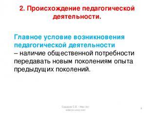 Сидоров С.В. - http://sv-sidorov.ucoz.com * 2. Происхождение педагогической деят