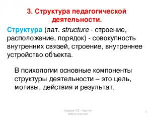 3. Структура педагогической деятельности. В психологии основные компоненты струк