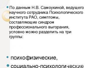 По данным Н.В. Самоукиной, ведущего научного сотрудника Психологического институ