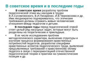 В советское время и в последние годы В советское время разработку проблем педаго