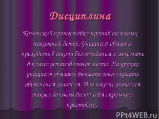 Дисциплина Коменский протестовал против телесных наказаний детей. Учащиеся обяза