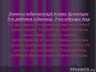 Значение педагогической теории Коменского для развития педагогики в последующие