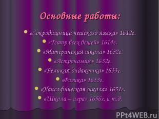 Основные работы: «Сокровищница чешского языка» 1612г. «Театр всех вещей» 1614г.