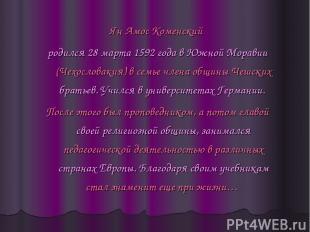 Ян Амос Коменский родился 28 марта 1592 года в Южной Моравии (Чехословакия) в се
