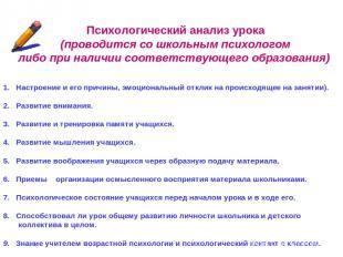 Психологический анализ урока (проводится со школьным психологом либо при наличии