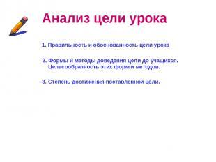 Анализ цели урока 1. Правильность и обоснованность цели урока 2. Формы и методы