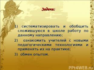 Задачи: 1) систематизировать и обобщить сложившуюся в школе работу по данному на