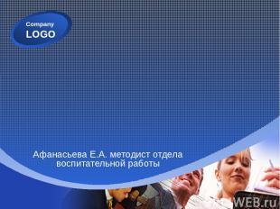 Афанасьева Е.А. методист отдела воспитательной работы Company LOGO