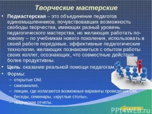 Творческие мастерские Педмастерская – это объединение педагогов единомышленников