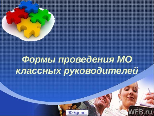 Формы проведения МО классных руководителей 900igr.net Company LOGO