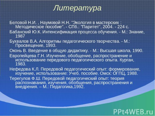 Литература Беловой Н.И. , Наумовой Н.Н.