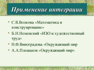 Применение интеграции С.В.Волкова «Математика и конструирование» Б.Н.Неменский «