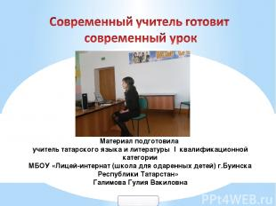 Материал подготовила учитель татарского языка и литературы I квалификационной ка