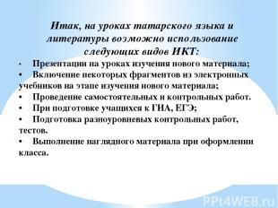 Итак, на уроках татарского языка и литературы возможно использование следующих в