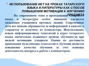 На современном этапе в преподавании татарского языка и литературы особое внимани