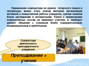 Применение компьютера на уроках татарского языка и литературы может стать новым
