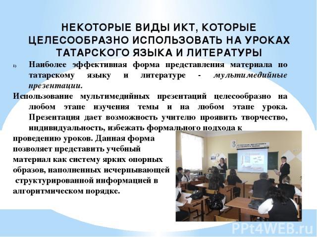 НЕКОТОРЫЕ ВИДЫ ИКТ, КОТОРЫЕ ЦЕЛЕСООБРАЗНО ИСПОЛЬЗОВАТЬ НА УРОКАХ ТАТАРСКОГО ЯЗЫКА И ЛИТЕРАТУРЫ Наиболее эффективная форма представления материала по татарскому языку и литературе - мультимедийные презентации. Использование мультимедийных презентаций…