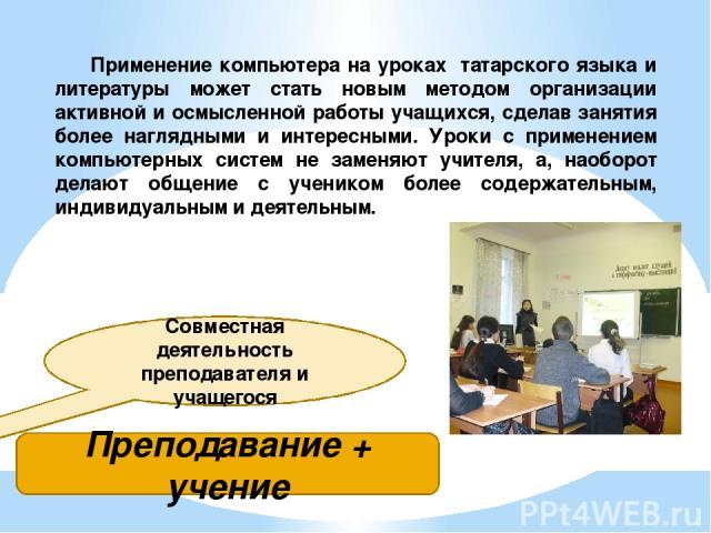 Применение компьютера на уроках татарского языка и литературы может стать новым методом организации активной и осмысленной работы учащихся, сделав занятия более наглядными и интересными. Уроки с применением компьютерных систем не заменяют учителя, а…