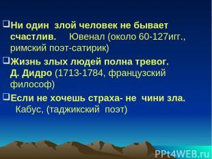 Ни один злой человек не бывает счастлив. Ювенал (около 60-127игг., римский поэт-