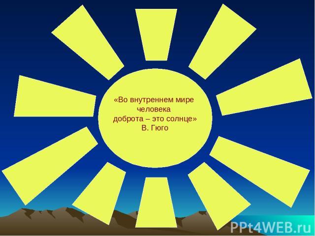 «Во внутреннем мире человека доброта – это солнце» В. Гюго