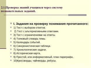 2.1.Проверка знаний учащихся через систему познавательных заданий. I. Задания на