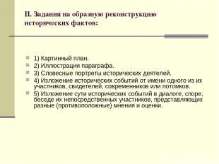 II. Задания на образную реконструкцию исторических фактов: 1) Картинный план. 2)