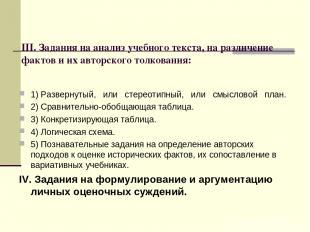 III. Задания на анализ учебного текста, на различение фактов и их авторского тол
