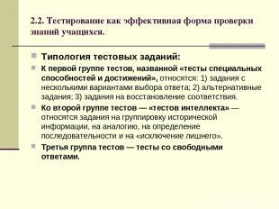 2.2. Тестирование как эффективная форма проверки знаний учащихся. Типология тест