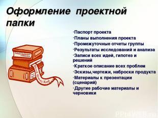 Оформление проектной папки Паспорт проекта Планы выполнения проекта Промежуточны