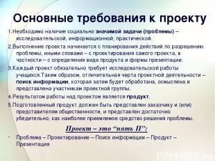 Основные требования к проекту 1.Необходимо наличие социально значимой задачи (пр