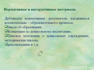 Нормативные и инструктивные материалы Дубликаты нормативных документов, касающих