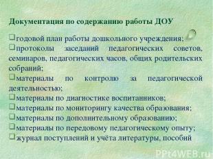 Документация по содержанию работы ДОУ годовой план работы дошкольного учреждения