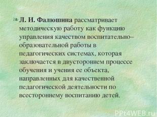 Л. И. Фалюшина рассматривает методическую работу как функцию управления качество
