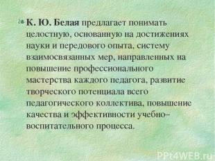 К. Ю. Белая предлагает понимать целостную, основанную на достижениях науки и пер