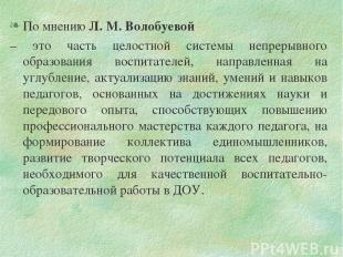 По мнению Л. М. Волобуевой – это часть целостной системы непрерывного образовани