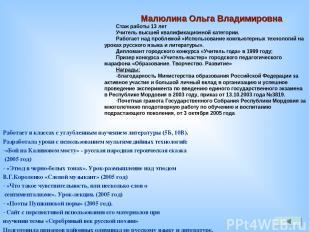 Малюлина Ольга Владимировна Стаж работы 13 лет Учитель высшей квалификационной к