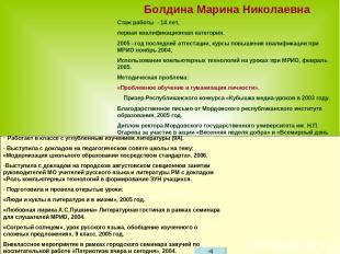 Болдина Марина Николаевна Стаж работы - 14 лет, первая квалификационная категори