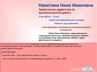 Никитина Нина Ивановна Проводит нестандартные уроки: «Производные и непроизводны