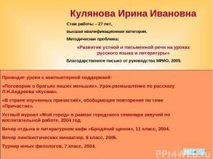 Кулянова Ирина Ивановна Стаж работы – 27 лет, высшая квалификационная категория.