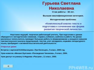 Гурьева Светлана Николаевна Стаж работы - 38 лет. Высшая квалификационная катего