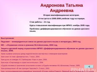 Андронова Татьяна Андреевна Вторая квалификационная категория. Аттестуется в 200