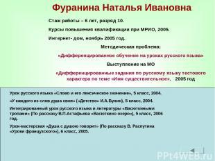 Фуранина Наталья Ивановна Урок русского языка «Слово и его лексическое значение»