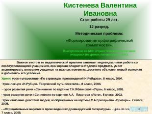 Кистенева Валентина Ивановна Важное место в ее педагогической практике занимает