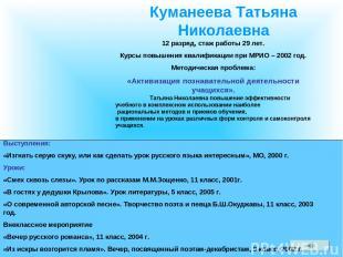 Куманеева Татьяна Николаевна 12 разряд, стаж работы 29 лет. Курсы повышения квал