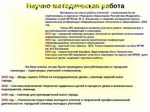 Материалы из опыта работы учителей – словесников были опубликованы в журналах «Н