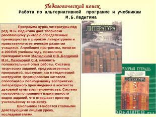 Программа курса литературы под ред. М.Б. Ладыгина дает творчески работающему учи