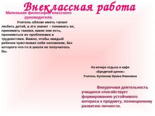 Внеклассная работа На вечере отдыха в кафе «Бродячий щенок» Учитель Кулянова Ири