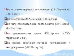по источнику передачи информации (С.И.Перовский, Е.Я.Голант), по назначению (М.А